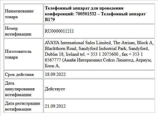 Телефонный аппарат для проведения конференций: 700501532 – Телефонный аппарат B179