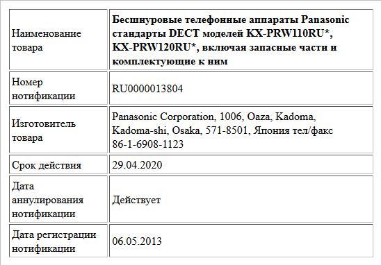 Бесшнуровые телефонные аппараты Panasonic стандарты DECT моделей KX-PRW110RU*, KX-PRW120RU*, включая запасные части и комплектующие к ним
