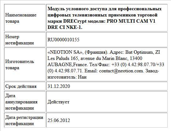 Модуль условного доступа для профессиональных цифровых телевизионных приемников торговой марки DRECrypt модели:  PRO MULTI CAM V1 DRE CI NKE-1.