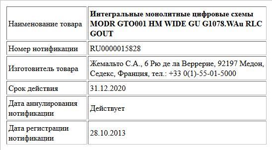 Интегральные монолитные цифровые схемы MODR GTO001 HM WIDE GU G1078.WAu RLC GOUT
