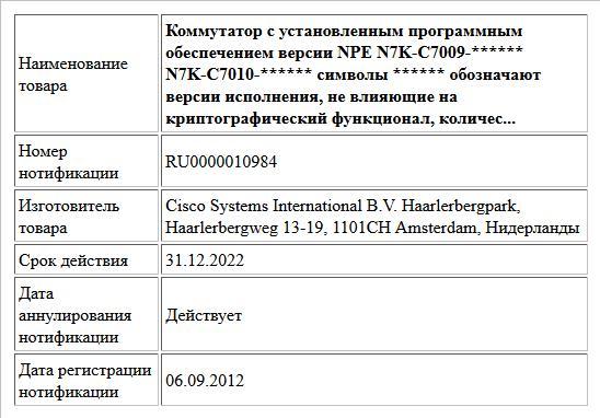 Коммутатор с установленным программным обеспечением версии NPE N7K-C7009-****** N7K-C7010-****** символы ****** обозначают версии исполнения, не влияющие на криптографический  функционал, количес...
