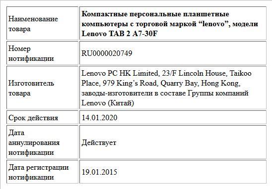 """Компактные персональные планшетные компьютеры с торговой маркой """"lenovo"""", модели Lenovo TAB 2 A7-30F"""