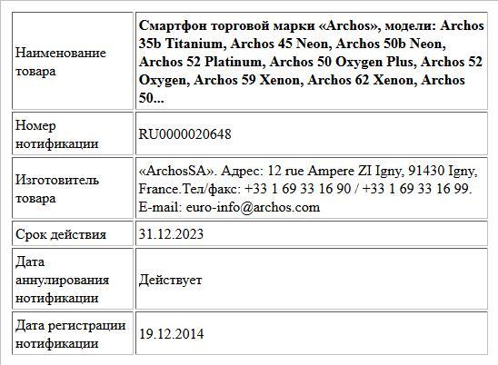 Смартфон торговой марки «Archos», модели: Archos 35b Titanium, Archos 45 Neon, Archos 50b Neon, Archos 52 Platinum, Archos 50 Oxygen Plus, Archos 52 Oxygen, Archos 59 Xenon, Archos 62 Xenon, Archos 50...