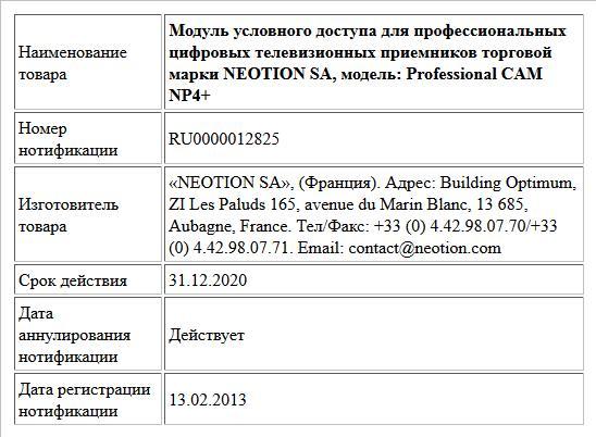Модуль условного доступа для профессиональных цифровых телевизионных приемников торговой марки NEOTION SA, модель: Professional CAM NP4+