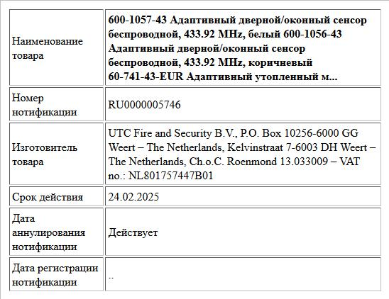600-1057-43 Адаптивный дверной/оконный сенсор беспроводной, 433.92 MHz, белый 600-1056-43 Адаптивный дверной/оконный сенсор беспроводной, 433.92 MHz, коричневый 60-741-43-EUR Адаптивный утопленный м...