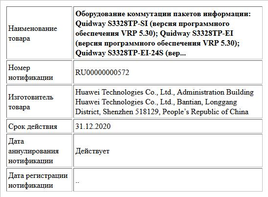 Оборудование коммутации пакетов информации: Quidway S3328TP-SI (версия программного обеспечения VRP 5.30); Quidway S3328TP-EI (версия программного обеспечения VRP 5.30); Quidway S3328TP-EI-24S (вер...