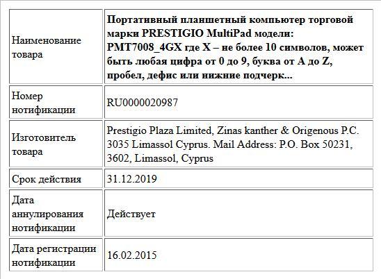 Портативный планшетный компьютер торговой марки PRESTIGIO MultiPad модели: PMT7008_4GХ где Х – не более 10 символов, может быть любая цифра от 0 до 9, буква от A до Z, пробел, дефис или нижние подчерк...
