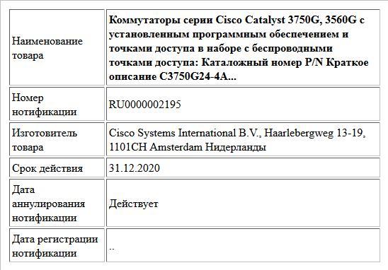 Коммутаторы серии Cisco Catalyst 3750G, 3560G с установленным программным обеспечением и точками доступа в наборе с беспроводными точками доступа:  Каталожный номер P/N Краткое описание  C3750G24-4A...