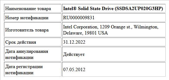Intel® Solid State Drive (SSDSA2UP020G3HP)