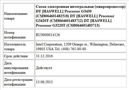Схема электронная интегральная (микропроцессор) DT [HASWELL] Processor G3430 (CM8064601482518) DT [HASWELL] Processor G3420T (CM8064601483712) DT [HASWELL] Processor G3220T (CM8064601483713)