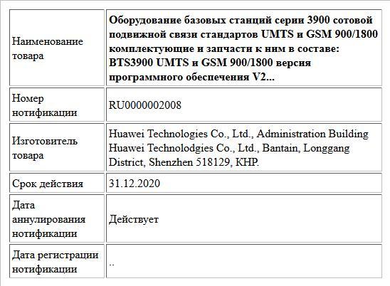 Оборудование базовых станций серии 3900 сотовой подвижной связи стандартов UMTS и GSM 900/1800 комплектующие и запчасти к ним в составе: BTS3900 UMTS и GSM 900/1800 версия программного обеспечения V2...