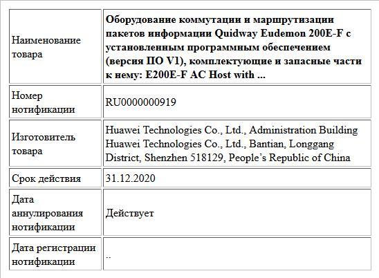 Оборудование коммутации и маршрутизации пакетов информации Quidway Eudemon 200E-F с установленным программным обеспечением (версия ПО V1), комплектующие и запасные части к нему: E200E-F AC Host with ...