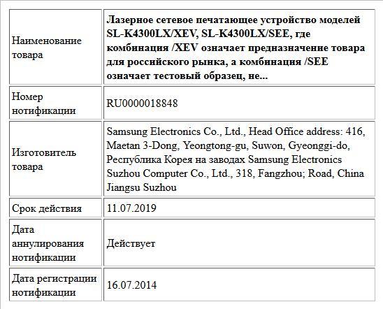Лазерное сетевое печатающее устройство моделей SL-K4300LX/XEV, SL-K4300LX/SEE, где комбинация /XEV означает предназначение товара для российского рынка, а комбинация /SEE означает тестовый образец, не...