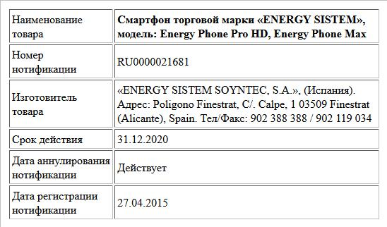 Смартфон торговой марки «ENERGY SISTEM», модель: Energy Phone Pro HD, Energy Phone Max