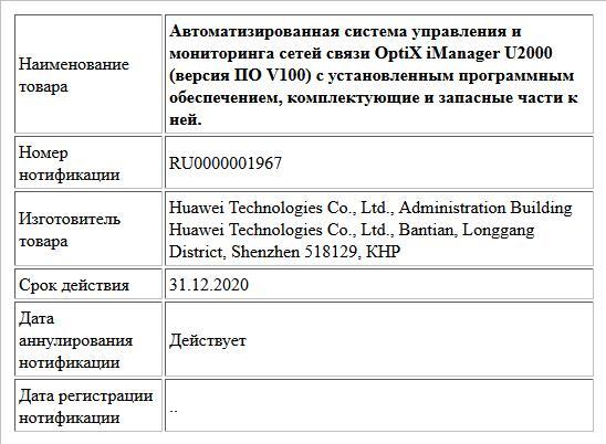 Автоматизированная система управления и мониторинга сетей связи OptiX iManager U2000 (версия ПО V100) с установленным программным обеспечением, комплектующие и запасные части к ней.