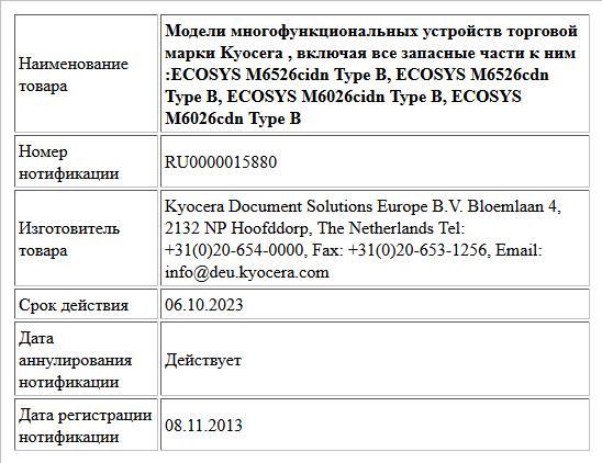 Модели многофункциональных устройств торговой марки Kyocera , включая все запасные части к ним :ECOSYS M6526cidn Type B, ECOSYS M6526cdn Type B, ECOSYS M6026cidn Type B, ECOSYS M6026cdn Type B
