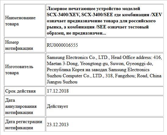 Лазерное печатающее устройство моделей SCX-3400/XEV, SCX-3400/SEE где комбинация /XEV означает предназначение товара для российского рынка, а комбинация /SEE означает тестовый образец, не предназначен...
