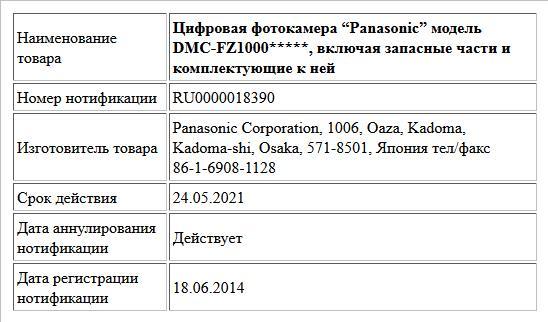 """Цифровая фотокамера """"Panasonic"""" модель DMC-FZ1000*****, включая запасные части и комплектующие к ней"""
