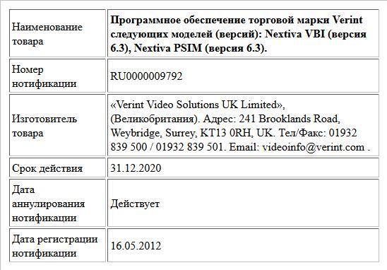 Программное обеспечение торговой марки Verint следующих моделей (версий): Nextiva VBI (версия 6.3), Nextiva PSIM (версия 6.3).