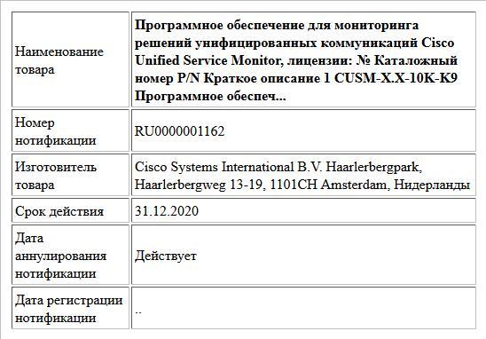 Программное обеспечение для мониторинга решений унифицированных коммуникаций Cisco Unified Service Monitor, лицензии:  № Каталожный номер P/N Краткое описание 1  CUSM-X.X-10K-K9 Программное обеспеч...