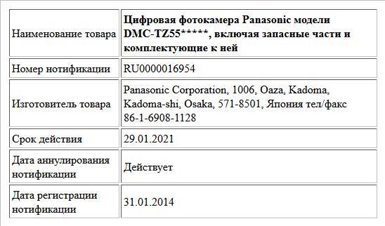 Цифровая фотокамера Panasonic модели DMC-TZ55*****,  включая запасные части и комплектующие к ней