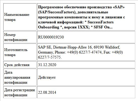Программное обеспечение производства «SAP» (SAP/SuccessFactors), дополнительные программные компоненты к нему и лицензии с ключевой информацией: * SuccessFactors Onboarding *, версия 1ХХХ; * SFSF On...