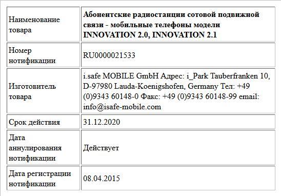 Абонентские радиостанции сотовой подвижной связи - мобильные телефоны модели INNOVATION 2.0,  INNOVATION 2.1