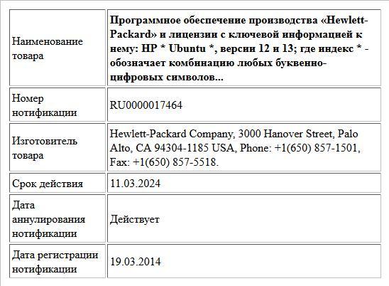 Программное обеспечение производства «Hewlett-Packard»  и лицензии с ключевой информацией к нему: HP * Ubuntu *, версии 12 и 13; где индекс * - обозначает комбинацию любых буквенно-цифровых символов...