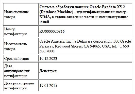 Система обработки данных Oracle Exadata X5-2 (Database Machine) - идентификационный номер XD4A, а также запасные части и комплектующие к ней