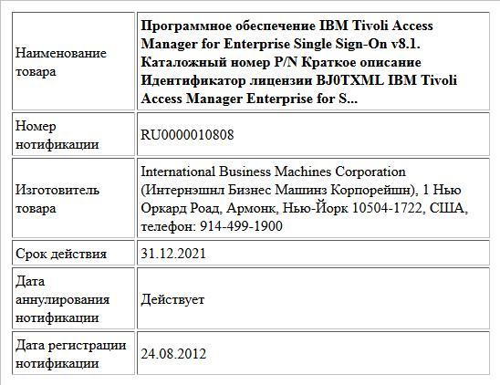 Программное обеспечение IBM Tivoli Access Manager for Enterprise Single Sign-On v8.1. Каталожный номер P/N Краткое описание Идентификатор лицензии BJ0TXML IBM Tivoli Access Manager Enterprise for S...