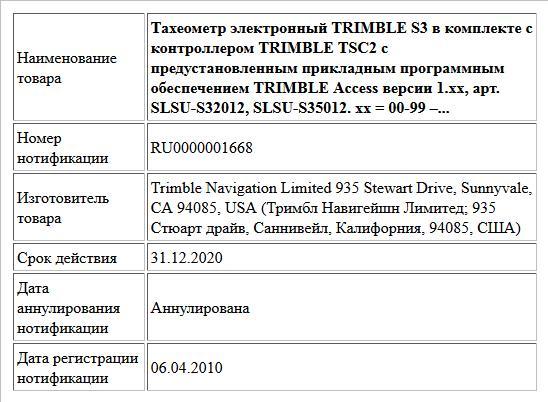 Тахеометр электронный TRIMBLE S3 в комплекте с контроллером TRIMBLE TSC2 с предустановленным прикладным программным обеспечением TRIMBLE Access версии 1.xx, арт. SLSU-S32012, SLSU-S35012. xx = 00-99 –...