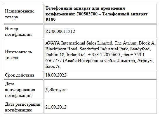 Телефонный аппарат для проведения конференций: 700503700 – Телефонный аппарат B189