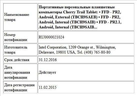 Портативные персональные планшетные компьютеры Cherry Trail Tablet: • FFD - PR2, Android, External (TBCH9SAEB) • FFD - PR2, Android, Internal (TBCH9SAIB) • FFD - PR2.1, Android, Internal (TBCH9SAIB...