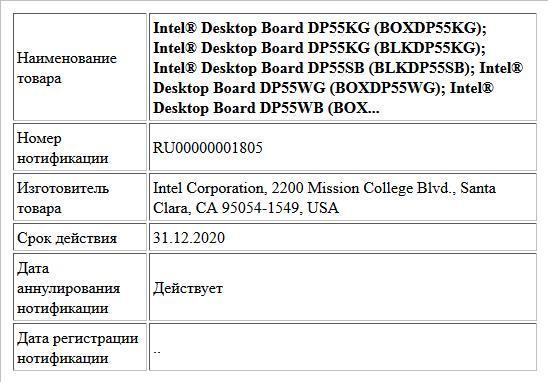 Intel® Desktop Board DP55KG (BOXDP55KG); Intel® Desktop Board DP55KG (BLKDP55KG); Intel® Desktop Board DP55SB (BLKDP55SB); Intel® Desktop Board DP55WG (BOXDP55WG); Intel® Desktop Board DP55WB (BOX...
