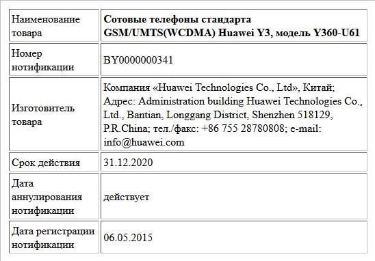 Сотовые телефоны стандарта GSM/UMTS(WCDMA) Huawei Y3, модель Y360-U61