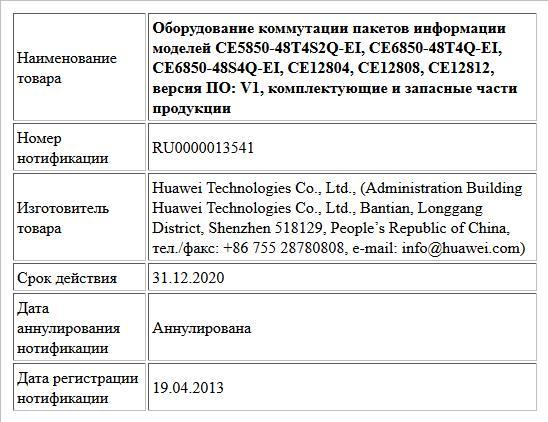 Оборудование коммутации пакетов информации моделей СЕ5850-48T4S2Q-EI, CE6850-48T4Q-EI, CE6850-48S4Q-EI, CE12804, CE12808, CE12812, версия ПО: V1, комплектующие и запасные части продукции