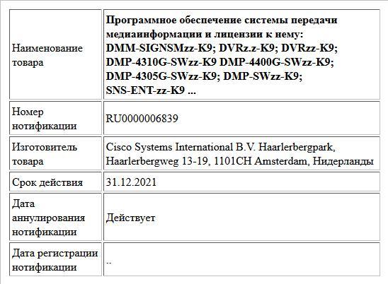 Программное обеспечение системы передачи медиаинформации и лицензии к нему: DMM-SIGNSMzz-K9; DVRz.z-K9; DVRzz-K9; DMP-4310G-SWzz-K9 DMP-4400G-SWzz-K9; DMP-4305G-SWzz-K9; DMP-SWzz-K9; SNS-ENT-zz-K9 ...