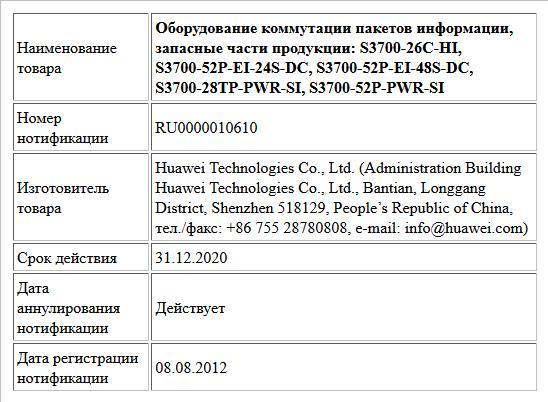 Оборудование коммутации пакетов информации, запасные части продукции:  S3700-26C-HI, S3700-52P-EI-24S-DC, S3700-52P-EI-48S-DC, S3700-28TP-PWR-SI, S3700-52P-PWR-SI