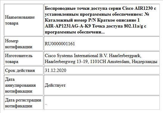 Беспроводные точки доступа серии Cisco AIR1230 с установленным программным обеспечением: № Каталожный номер P/N Краткое описание 1  AIR-AP1231AG-A-K9 Точка доступа 802.11a/g c программным обеспечени...