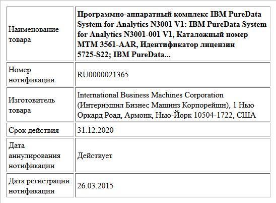 Программно-аппаратный комплекс IBM PureData System for Analytics N3001 V1: IBM PureData System for Analytics N3001-001 V1, Каталожный номер MTM 3561-AAR, Идентификатор лицензии 5725-S22; IBM PureData...