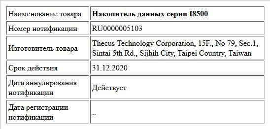 Накопитель данных серии I8500