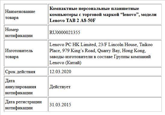 """Компактные персональные планшетные компьютеры с торговой маркой """"lenovo"""", модели Lenovo TAB 2 A8-50F"""