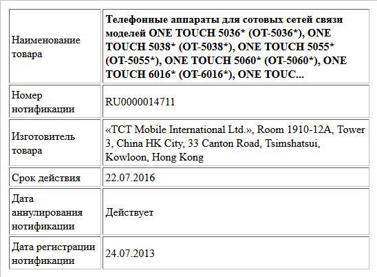 Телефонные аппараты для сотовых сетей связи моделей ONE TOUCH 5036* (OT-5036*), ONE TOUCH 5038* (OT-5038*), ONE TOUCH 5055* (OT-5055*), ONE TOUCH 5060* (OT-5060*), ONE TOUCH 6016* (OT-6016*), ONE TOUC...