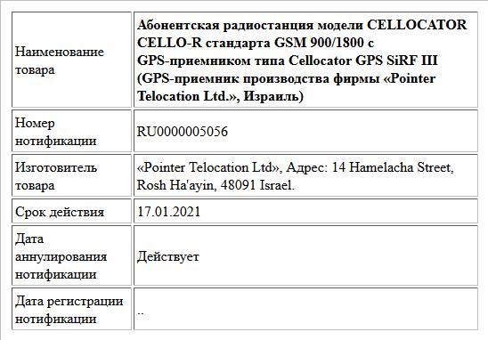 Абонентская радиостанция модели CELLOCATOR CELLO-R стандарта GSM 900/1800 с GPS-приемником типа Cellocator GPS SiRF III (GPS-приемник производства фирмы «Pointer Telocation Ltd.», Израиль)