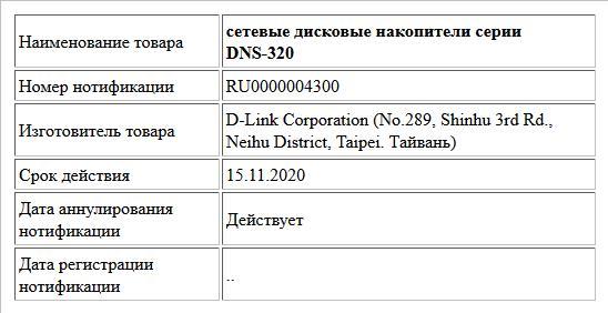 сетевые дисковые накопители серии DNS-320