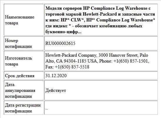 Модели серверов HP Compliance Log Warehouse c торговой маркой Hewlett-Packard и запасные части к ним: HP* CLW*, HP* Compliance Log Warehouse* где индекс * - обозначает комбинацию любых буквенно-цифр...