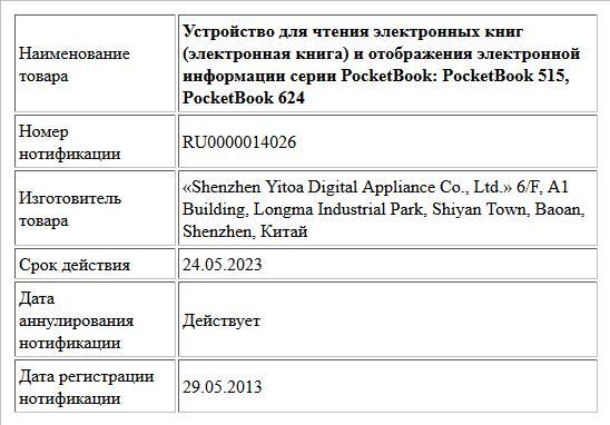 Устройство для чтения электронных книг (электронная книга) и отображения электронной информации серии PocketBook: PocketBook 515, PocketBook 624