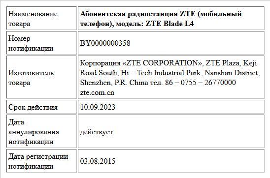 Абонентская радиостанция ZTE (мобильный телефон), модель: ZTE  Blade  L4