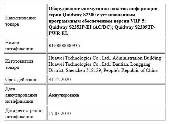 Оборудование коммутации пакетов информации серии Quidway S2300 c установленным программным обеспечением версии VRP 5: Quidway S2352P-EI (AC/DC); Quidway S2309TP-PWR-EI.