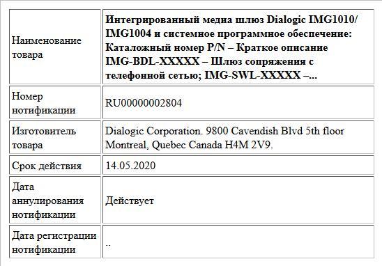 Интегрированный медиа шлюз Dialogic IMG1010/ IMG1004 и системное программное обеспечение: Каталожный номер P/N – Краткое описание IMG-BDL-XXXXX – Шлюз сопряжения с телефонной сетью; IMG-SWL-XXXXX –...